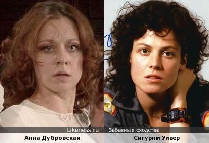 Анна Дубровская и Сигурни Уивер