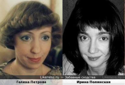 Галина Петрова и Ирина Полянская