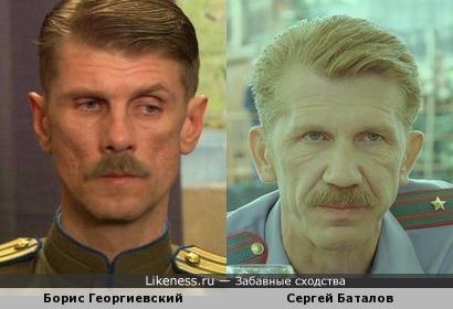 Борис Георгиевский и Сергей Баталов