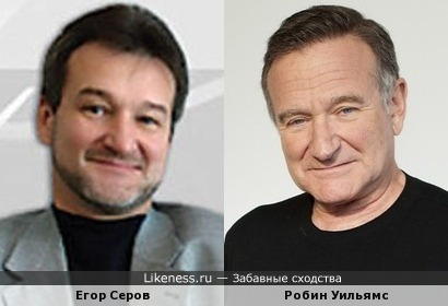 Егор Серов и Робин Уильямс