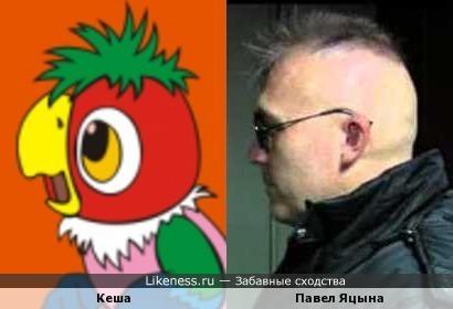 Кеша и Павел Яцына