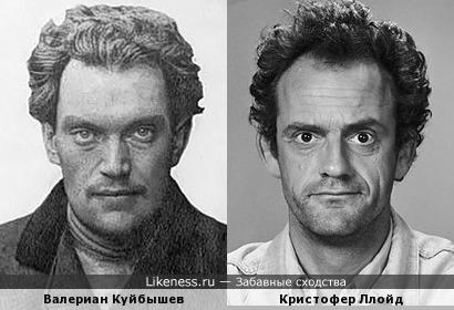Валериан Куйбышев и Кристофер Ллойд