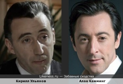 Кирилл Ульянов и Алан Камминг