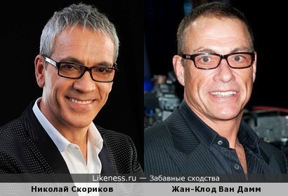 Николай Скориков и Жан-Клод Ван Дамм