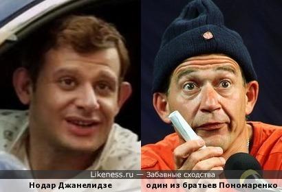 Нодар Джанелидзе и брат Пономаренко