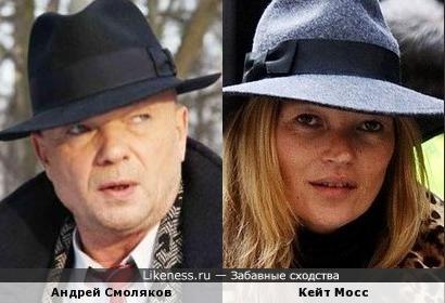 Андрей Смоляков и Кейт Мосс