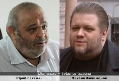 Юрий Ваксман и Михаил Филимонов