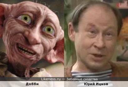 Добби и Юрий Ицков