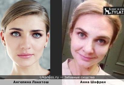 Ангелина Лакатош и Анна Шафран