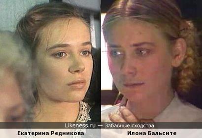 Екатерина Редникова и Илона Бальсите