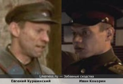 Евгений Куршинский и Иван Кокорин