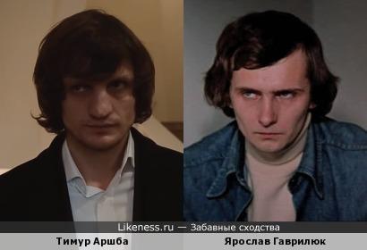 Тимур Аршба и Ярослав Гаврилюк