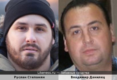 Руслан Степанян и Владимир Данилец