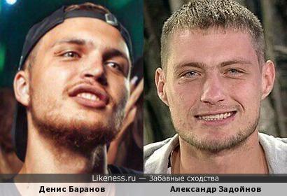 Денис Баранов и Александр Задойнов