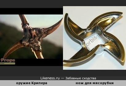Оружие Крипера и нож для мясорубки