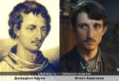 Джордано Бруно и Игнат Акрачков
