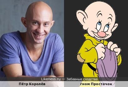 Пётр Королёв и гном Простачок