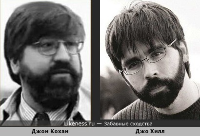 Джон Кохан и Джо Хилл