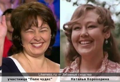 Наталья Хорохорина и похожая женщина