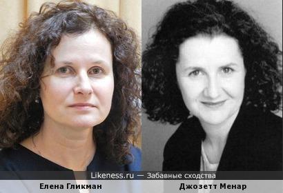 Елена Гликман и Джозетт Менар