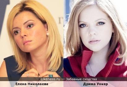 Елена Николаева и Дрима Уокер