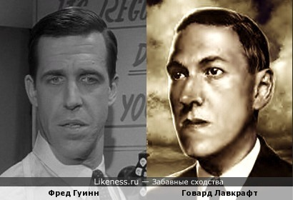 Фред Гуинн и Говард Лавкрафт