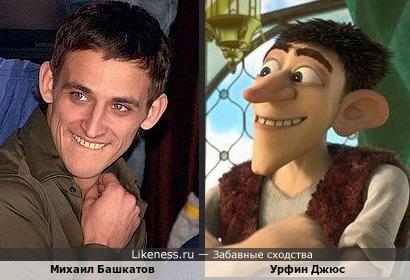 Михаил Башкатов и Урфин Джюс