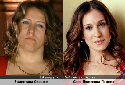 Валентина Сердюк и Сара Джессика Паркер