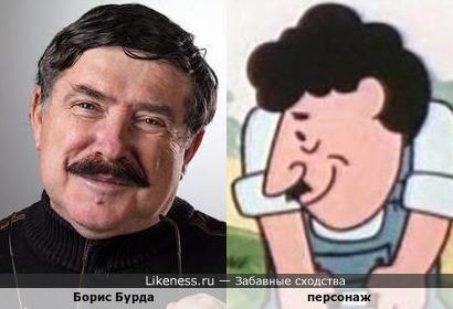 Борис Бурда и персонаж