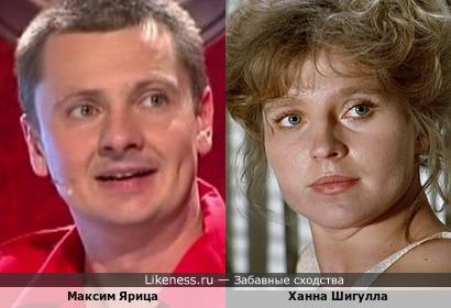 Максим Ярица и Ханна Шигулла