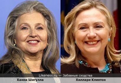 Ханна Шигулла и Хиллари Клинтон