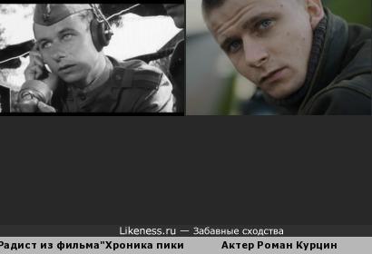 """Роман Курцин похож лицом на радиста из фильма 1967 г.""""Хроника пикирующего бомбардировщика"""""""