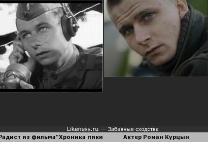 """Актер Роман Курцын похож лицом на радиста из фильма 1967 года """"Хроника пикирующего бомбардировщика"""""""