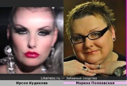 Ирсон Кудикова и Марина Поплавская