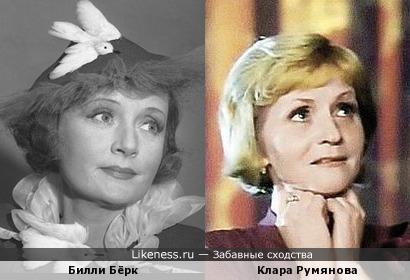 Клара Румянова и Билли Бёрк