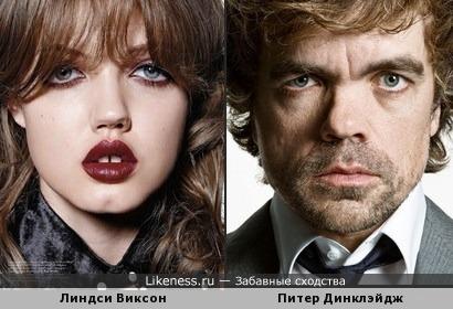 Линдси Виксон и Питер Динклэйдж