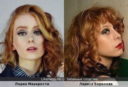 Лорен Маккрости и Лариса Баранова