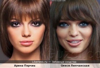 Арина Перчик и Олеся Липчанская