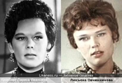 Лариса Кронберг и Люсьена Овчинникова