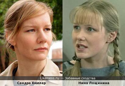 Я думала. что Сандра Хюллер только на Гвинет Пэлтроу похожа (что не отнять), но еще и на Нину Лощинину немного