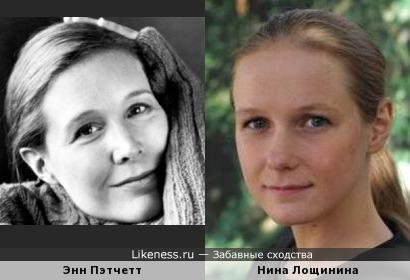 Энн Пэтчетт и Нина Лощинина