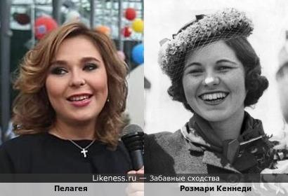 Пелагея и Розмари Кеннеди