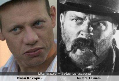 Иван Кокорин похож на Биффа Таннена
