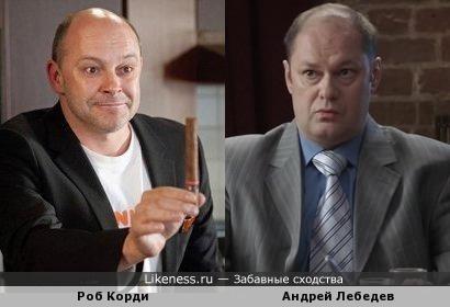 Роб Корди похож на Андрея Лебедева