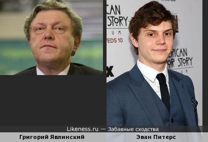 Эван Питерс похож на Григория Явлинского