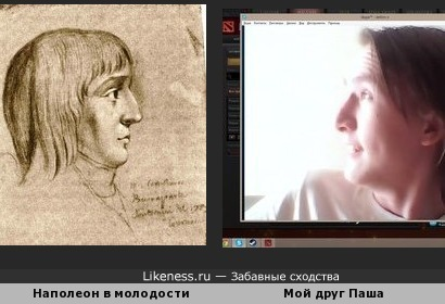 Молодой Наполеон похож на моего друга Пашу