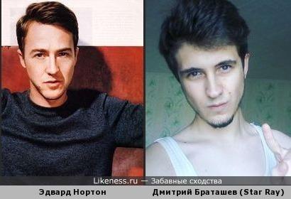 Эдвард Нортон похож на Дмитрия Браташева