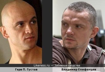 Херв П. Гюстав и Владимир Епифанцев