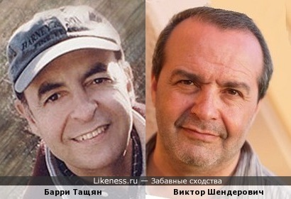 Барри Тащян и Виктор Шендерович