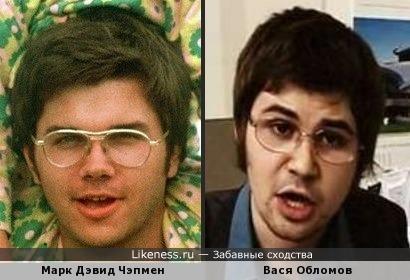 Вася Обломов в клипе похож на убийцу Джона Леннона в детстве